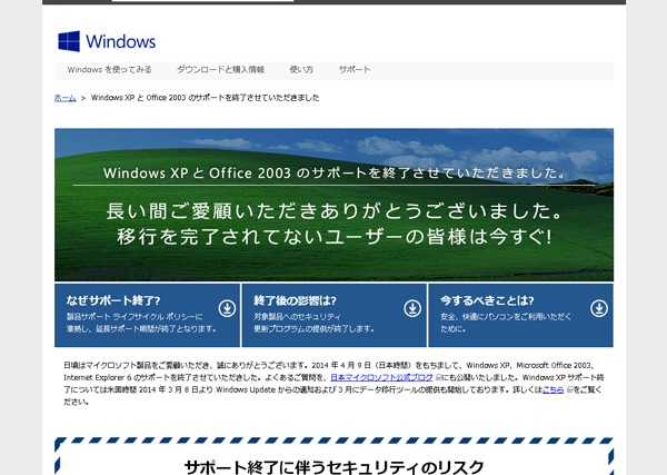press140418windowsxp