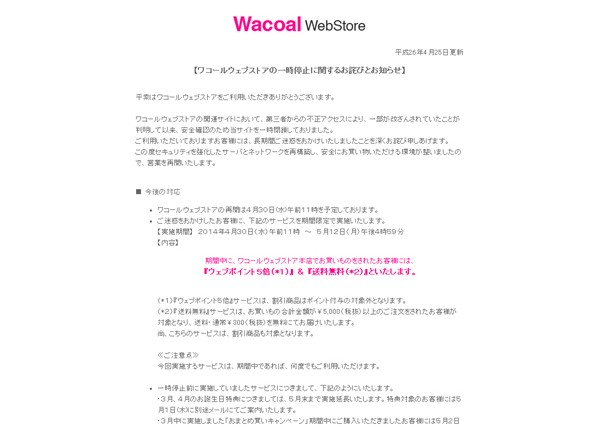 press140428wacoal
