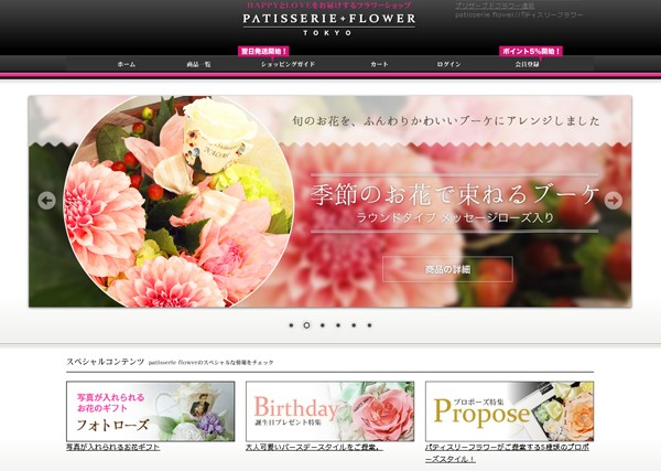 patisserieflower