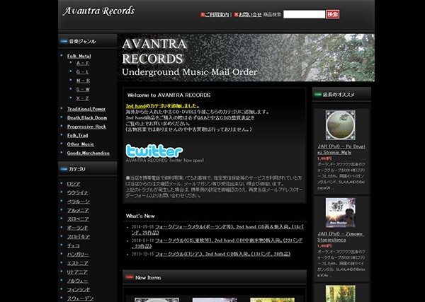 avantrarecords