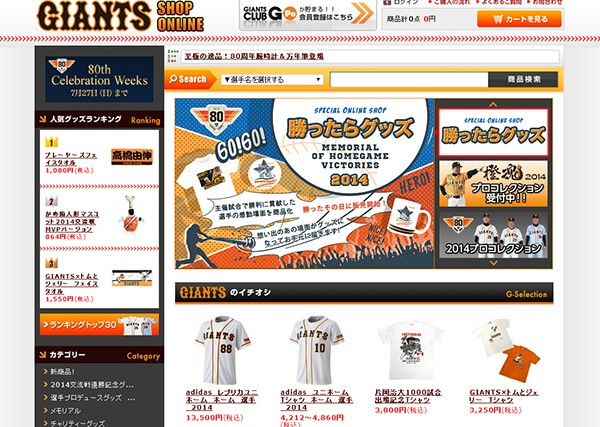 giantsonlineshop