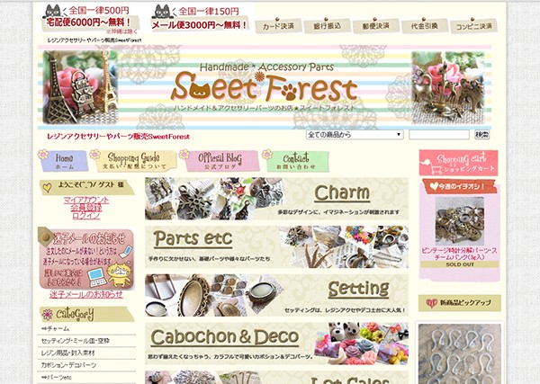 sweetforest